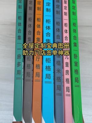 上海达芬奇密码全屋定制齐家店