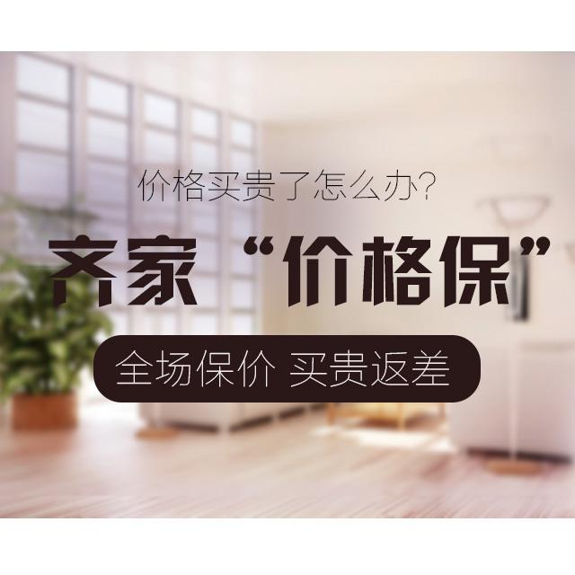 齐家网北京站自营店铺