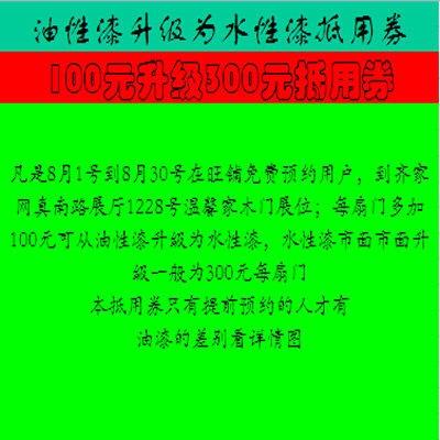 上海温馨家木门