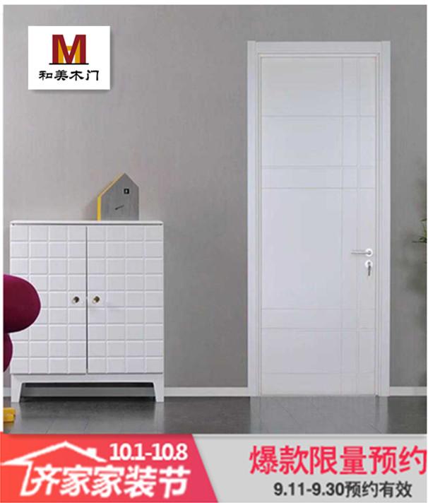 北京和美木门齐家店