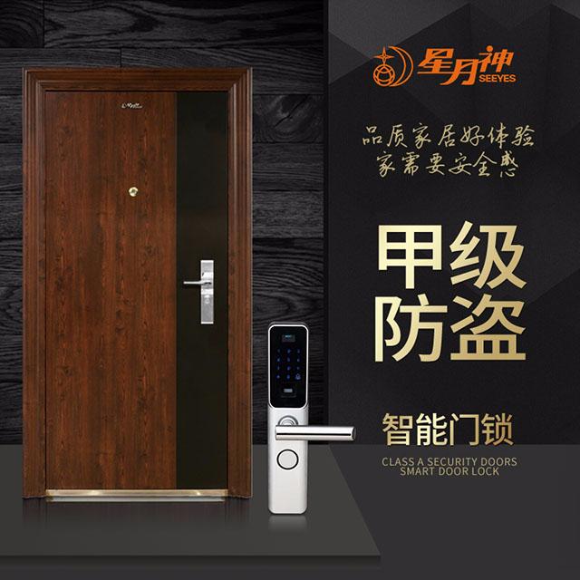 上海星月神防盗门