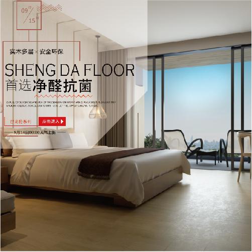 上海声达地板