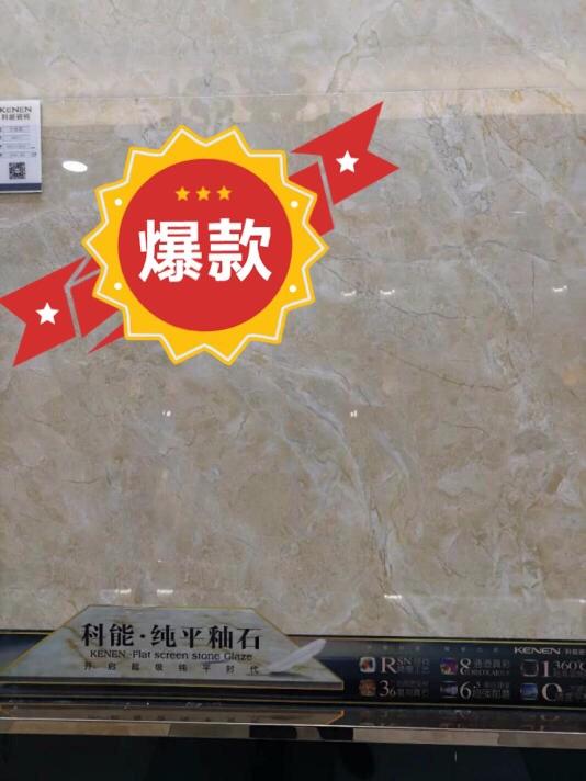 科能瓷砖 2-K98011T 原价238现价52.00元