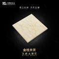 【旺铺专享】辉府石业-天然金线米黄