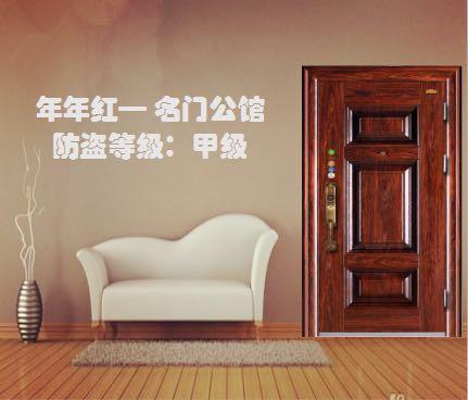 上海年年红防盗门