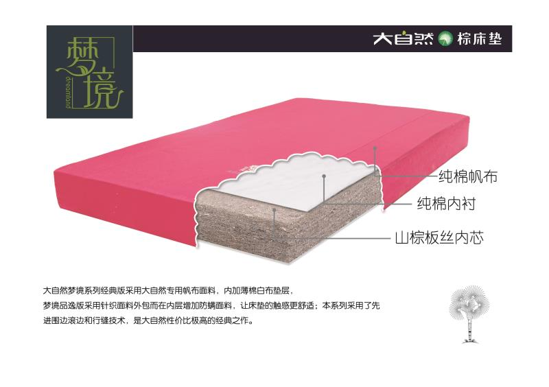 大自然棕床垫