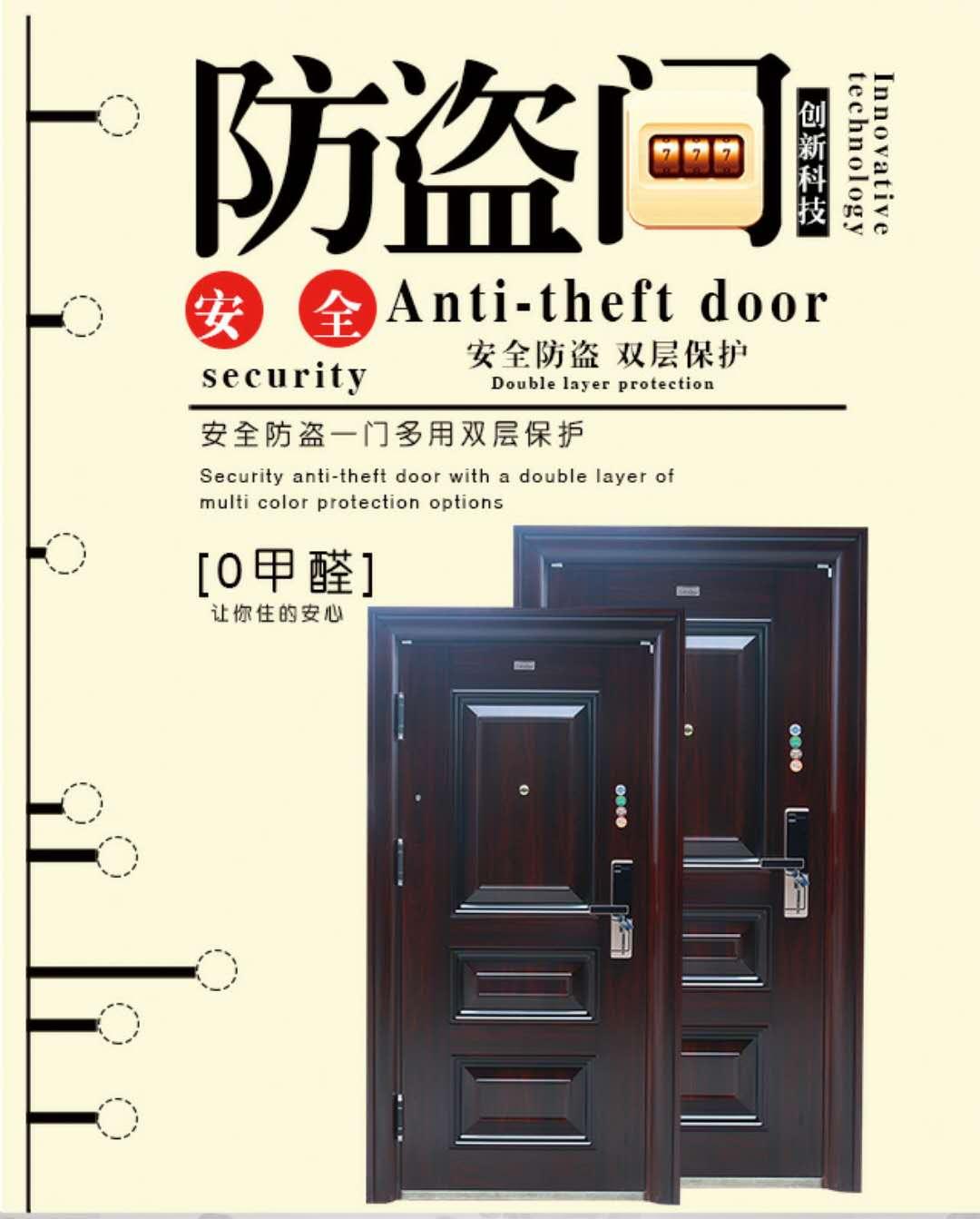 金佰鑫防盗门专营店