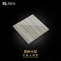 辉府石业-天然贵州木纹