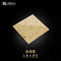 辉府石业-人造白海棠