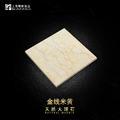 辉府石业-天然金线米黄