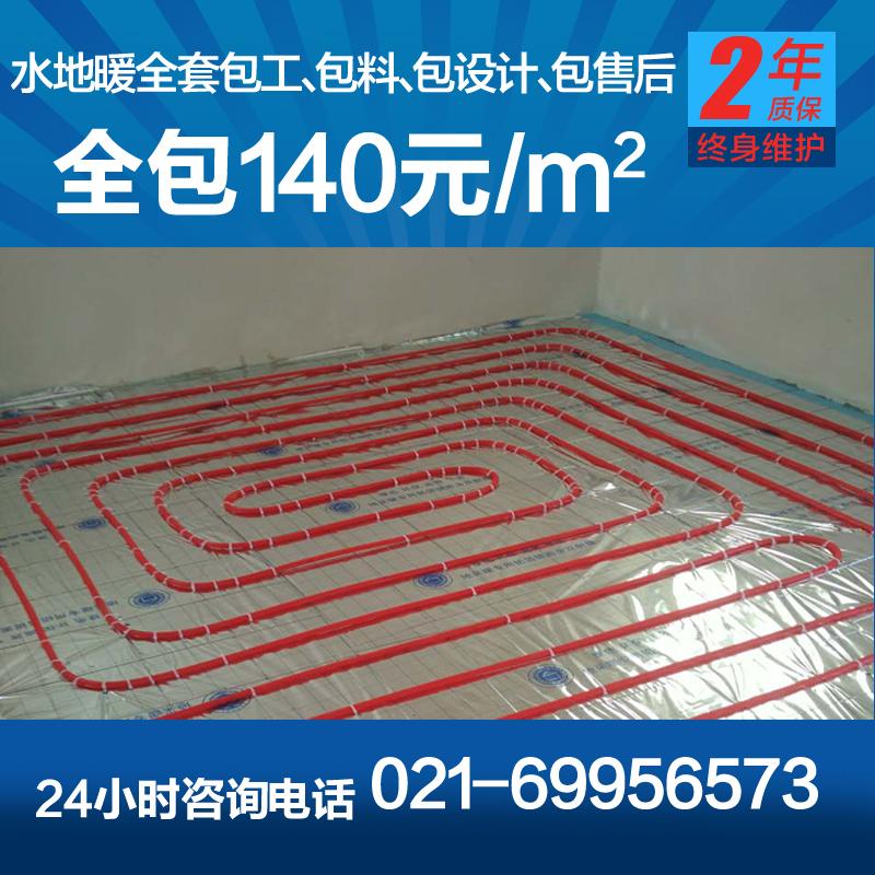 上海慕绿暖通工程有限公司