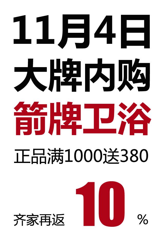 11月4日箭牌卫浴提前引爆双十一齐家补贴10%