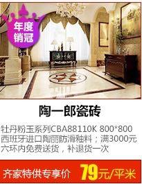 北京陶一郎瓷砖齐家店
