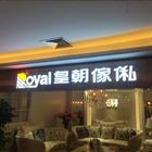 香港皇朝家私集团有限公司