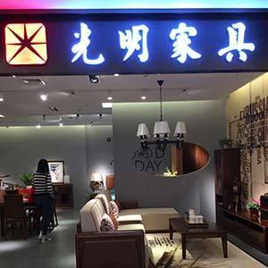 上海光明家具(红星美凯龙真北店)
