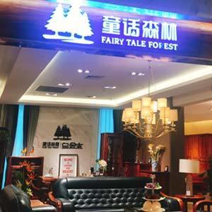 上海童话森林家具(红星美凯龙真北店)