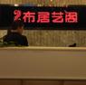 布居艺阁东亭红星店