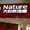 大自然地板弘阳家居店