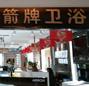 箭牌卫浴东亭红星店