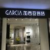 加西亚瓷砖弘阳家居店