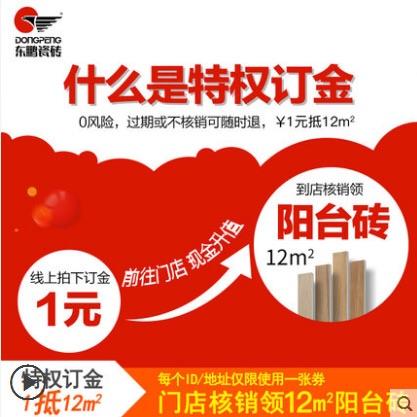 上海东鹏瓷砖旗舰店