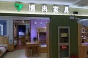 上海博冉松木家具