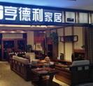 上海亨德利家居