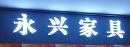 上海永兴家具