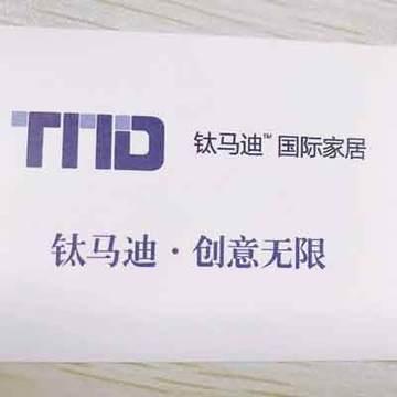 上海钛马迪国际家居