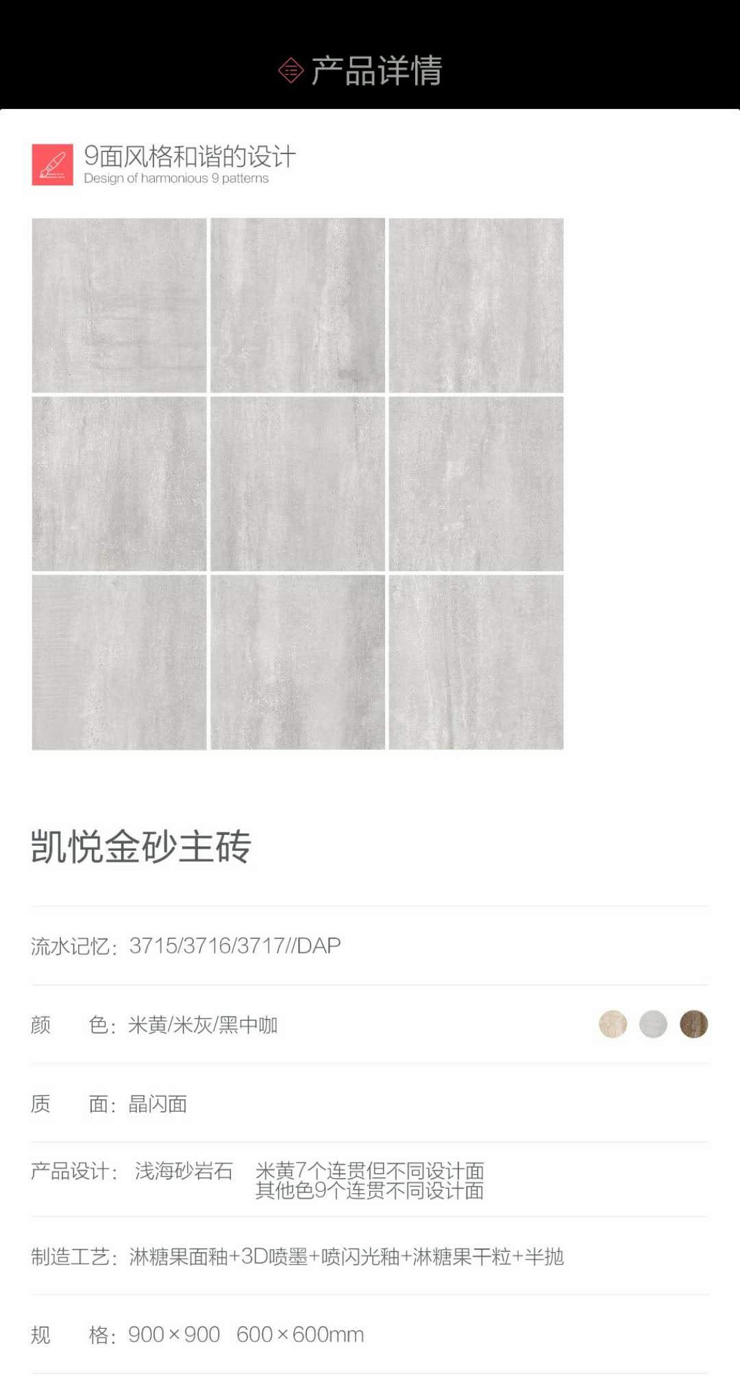 金意陶瓷砖900*900