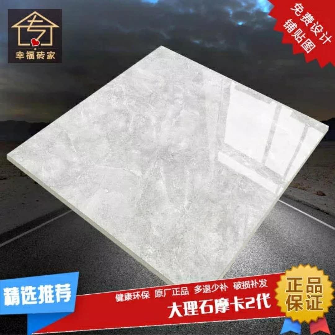 欧神诺瓷砖ELN10880S全抛釉