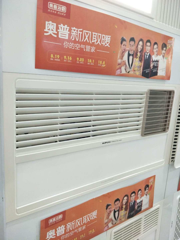 奥上集成吊顶荆州专营店