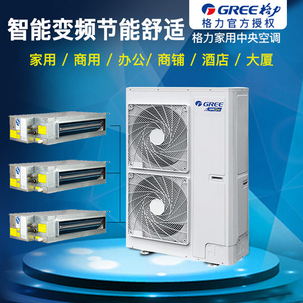 上海乾励10F格力中央空调店