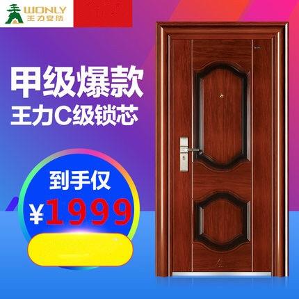 上海王力防盗门
