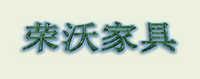 上海荣沃家具