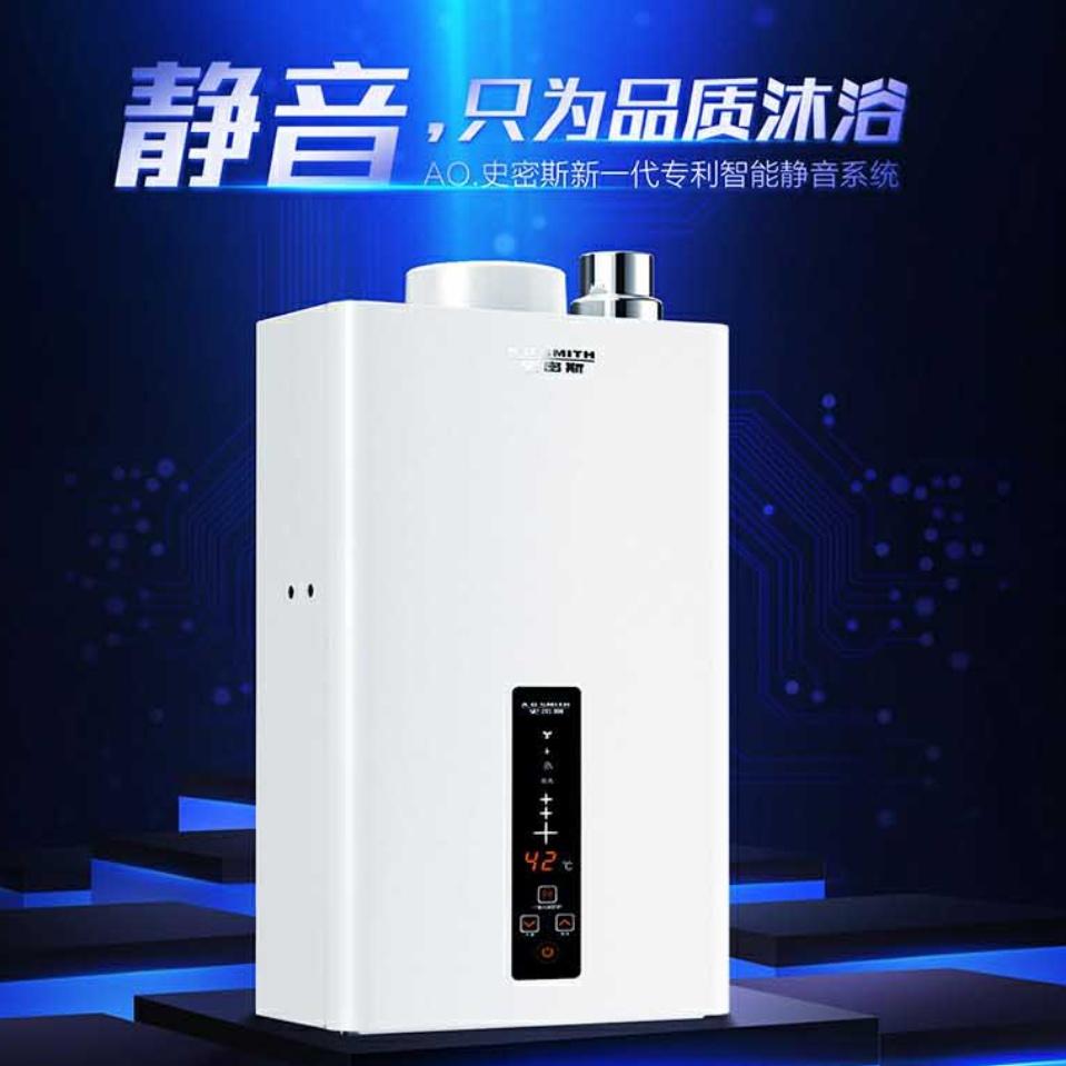 上海AO史密斯热水器