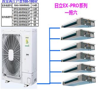 日立中央空调expro系列一拖六(160外机)
