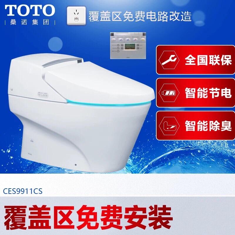 TOTO全智能马桶一体式CES9911CS