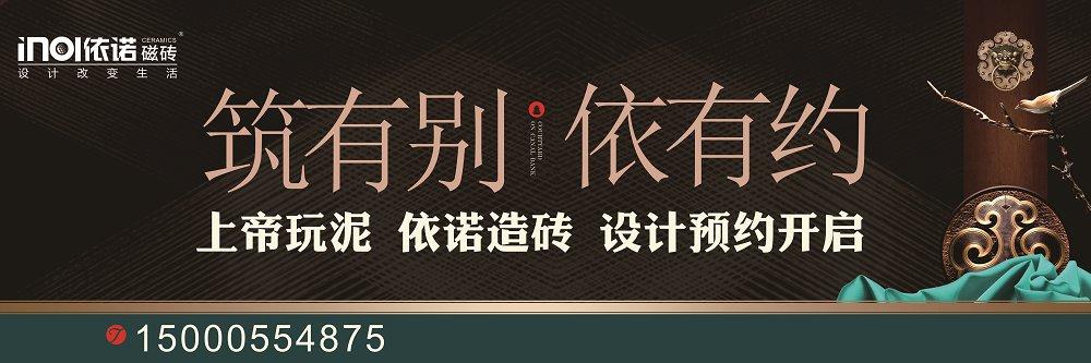 依诺磁砖上海工厂直销中心