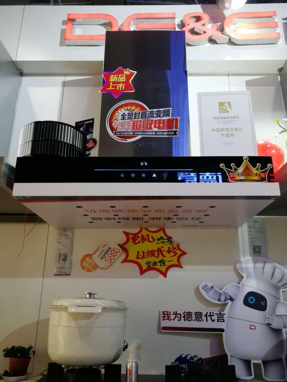 北京德意厨房电器齐家店