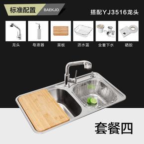 【熱銷爆款】白鳥水槽SD820+YJ3516套餐