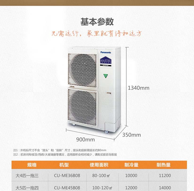 松下中央空调master 2.0 系列(主机价)