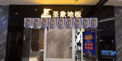 北京圣象地板北居然之家店