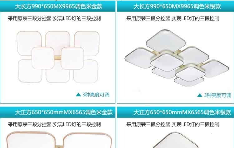 【8月爆款促销】欧普LED三段调光MX9965长方形欧