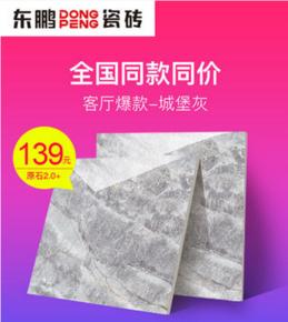 東鵬原石-城堡灰