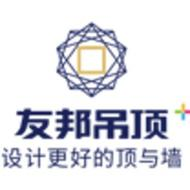 桂林友邦吊頂專賣店(區域)