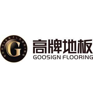 高牌地板(上海金山店)