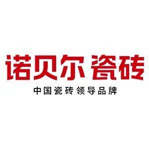上海松江好飾家諾貝爾專賣店