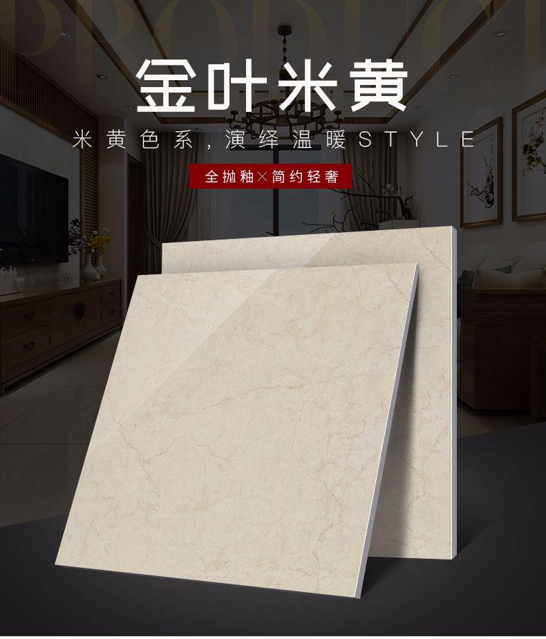 汕头龙湖区中山东路国瑞家居中心马可波罗瓷砖