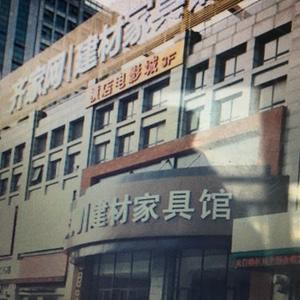 上海建材家居馆